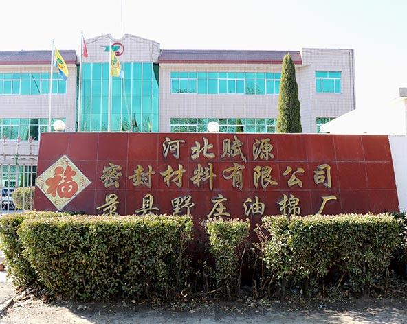 FuyuanSealingMaterial